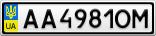 Номерной знак - AA4981OM