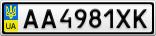 Номерной знак - AA4981XK