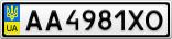 Номерной знак - AA4981XO