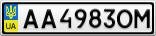 Номерной знак - AA4983OM