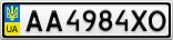 Номерной знак - AA4984XO