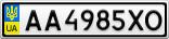 Номерной знак - AA4985XO