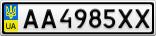 Номерной знак - AA4985XX
