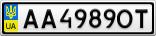 Номерной знак - AA4989OT