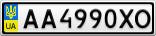 Номерной знак - AA4990XO