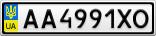Номерной знак - AA4991XO