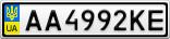 Номерной знак - AA4992KE