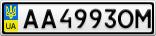 Номерной знак - AA4993OM