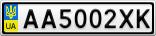 Номерной знак - AA5002XK