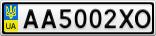Номерной знак - AA5002XO