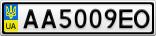 Номерной знак - AA5009EO