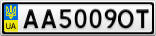 Номерной знак - AA5009OT