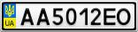 Номерной знак - AA5012EO