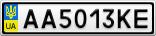Номерной знак - AA5013KE