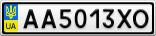 Номерной знак - AA5013XO