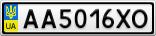 Номерной знак - AA5016XO