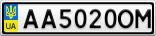Номерной знак - AA5020OM