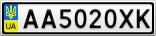 Номерной знак - AA5020XK