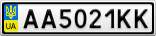 Номерной знак - AA5021KK