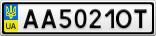 Номерной знак - AA5021OT