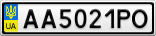 Номерной знак - AA5021PO