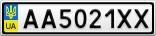 Номерной знак - AA5021XX