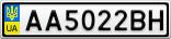 Номерной знак - AA5022BH