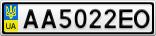 Номерной знак - AA5022EO