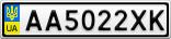 Номерной знак - AA5022XK