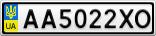 Номерной знак - AA5022XO