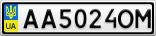 Номерной знак - AA5024OM