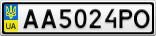 Номерной знак - AA5024PO