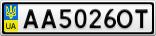 Номерной знак - AA5026OT