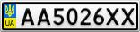 Номерной знак - AA5026XX