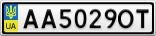 Номерной знак - AA5029OT