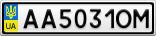 Номерной знак - AA5031OM
