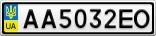 Номерной знак - AA5032EO
