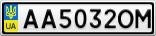 Номерной знак - AA5032OM