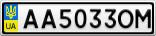 Номерной знак - AA5033OM
