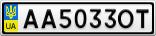 Номерной знак - AA5033OT