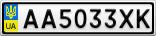 Номерной знак - AA5033XK