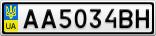 Номерной знак - AA5034BH