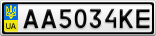 Номерной знак - AA5034KE
