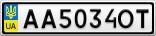 Номерной знак - AA5034OT