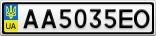 Номерной знак - AA5035EO