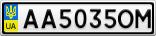 Номерной знак - AA5035OM