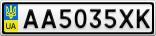 Номерной знак - AA5035XK