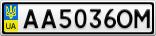 Номерной знак - AA5036OM