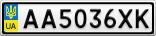 Номерной знак - AA5036XK