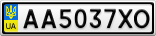 Номерной знак - AA5037XO